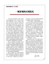 人民周刊2019年6月第11期