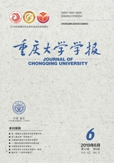 重庆大学学报