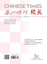 华人时刊·校长
