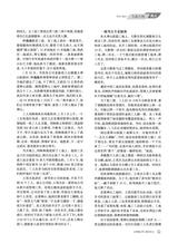 法律与生活2020年6月第11期