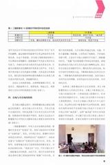 北京电影学院学报2019年8月第8期