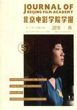 北京电影学院学报