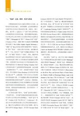 北京电影学院学报2019年2月第2期