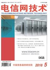 信息通信技术与政策
