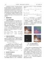 火灾科学2018年12月第4期