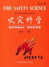 火灾科学2019年6月第2期