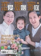 恋爱·婚姻·家庭