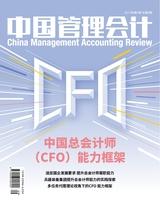 中国管理会计2019年9月第3期
