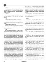 中国医学人文2019年2月第2期
