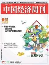 中国经济周刊