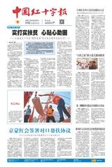 中国红十字报2018年8月第1985期