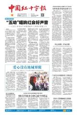 中国红十字报