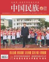 中国民族2020年9月第9期