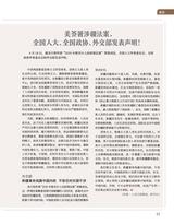 中国民族2020年6月第6期