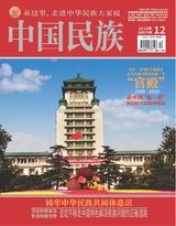中国民族2019年12月第12期