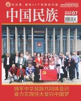 中国民族2018年7月第7期