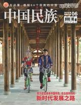 中国民族2018年6月第6期