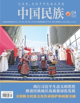 中国民族2020年4月第4期