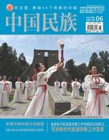 中国民族2019年6月第6期