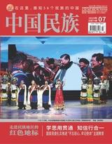 中国民族2019年7月第7期