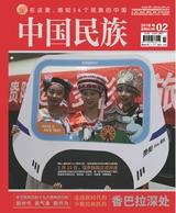 中国民族2018年2月第2期