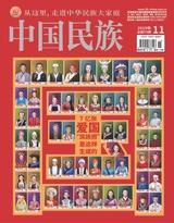 中国民族2019年11月第11期