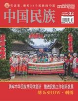 中国民族2019年2月第2期