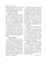 中国音乐2019年7月第4期