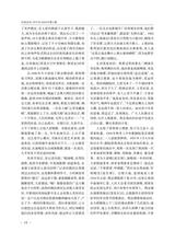 中国音乐2019年3月第2期