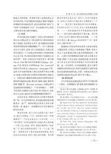 中国音乐2019年5月第3期