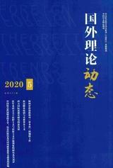 国外理论动态2020年10月第5期