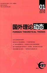 国外理论动态