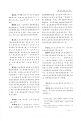 国外理论动态2020年8月第4期