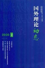 国外理论动态2020年4月第2期