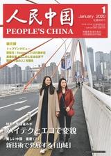 人民中国(日文版) 2020年1月第1期