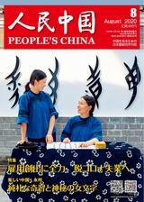 人民中国(日文版) 2020年8月第8期