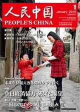 人民中国(日文版)
