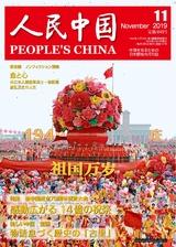 人民中国(日文版) 2019年11月第11期