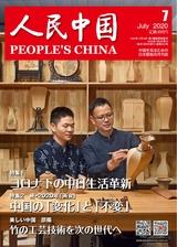 人民中国(日文版) 2020年7月第7期