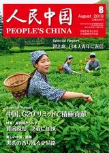 人民中国(日文版) 2019年8月第8期