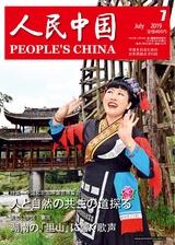 人民中国(日文版) 2019年7月第7期