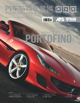 汽车与驾驶维修(汽车版)