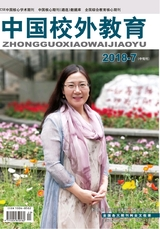 中国校外教育(中旬刊)
