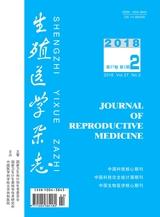 生殖医学杂志