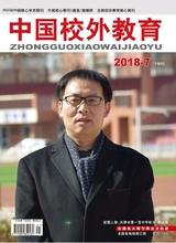 中国校外教育(下旬刊)