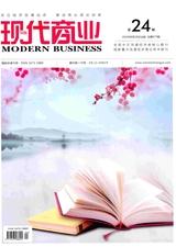 现代商业2020年8月第24期