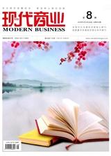 现代商业2020年3月第8期