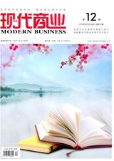 现代商业2020年6月第12期
