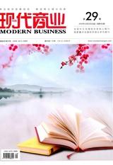 现代商业2020年10月第29期