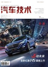 汽车技术2020年7月第7期